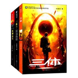 《三体(1-3部合集)》有声小说青雪多人播讲