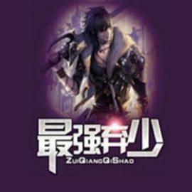 《最强弃少》有声小说一剑东来紫陌纵横播讲