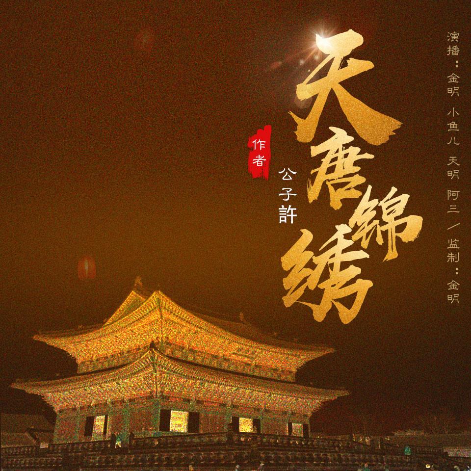 《天唐锦绣》有声小说有声的金明&天明&小鱼儿多人播讲