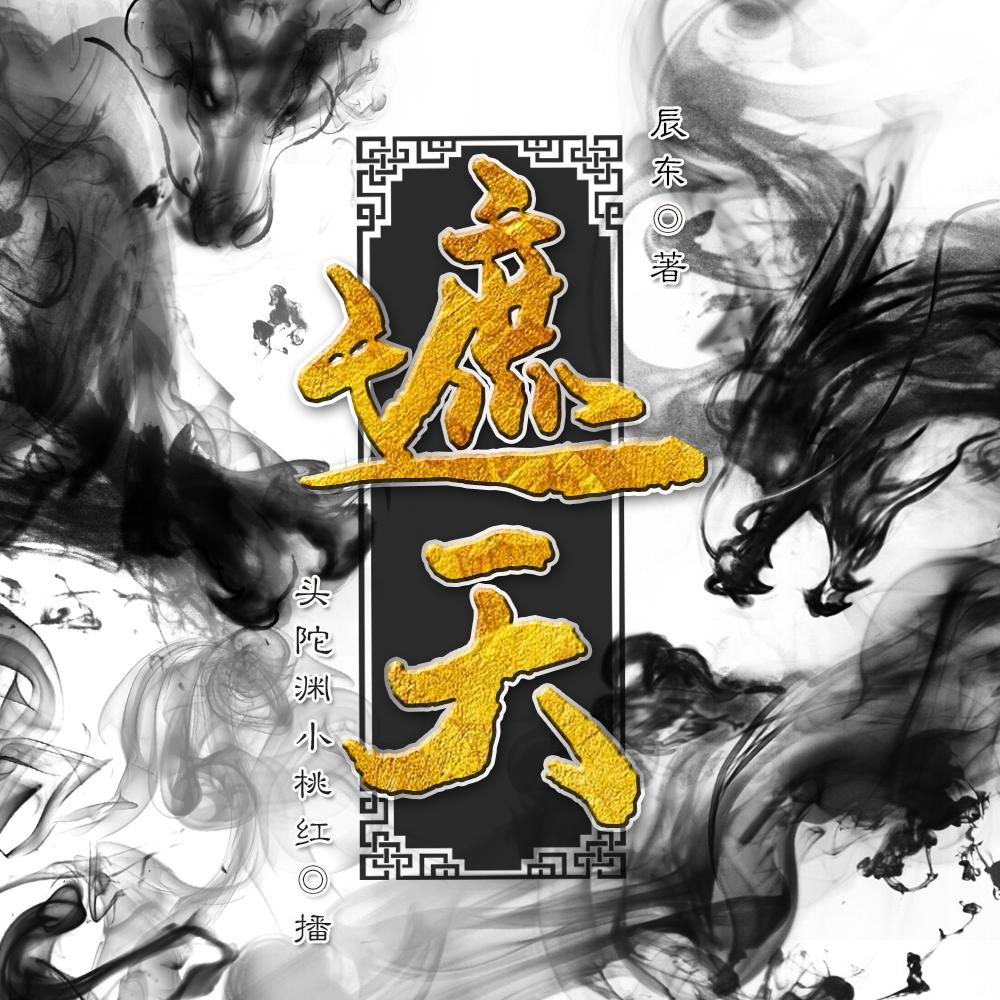 《遮天》有声小说头陀渊&小桃红男女双播