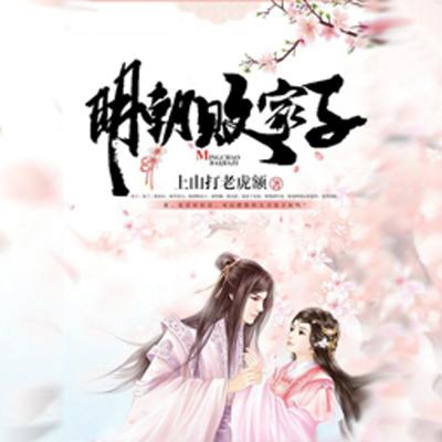 《明朝败家子》有声小说百川&晓月云扬男女双播