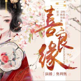 《喜良缘》有声小说糖醋奥利奥&寒羽男女双播