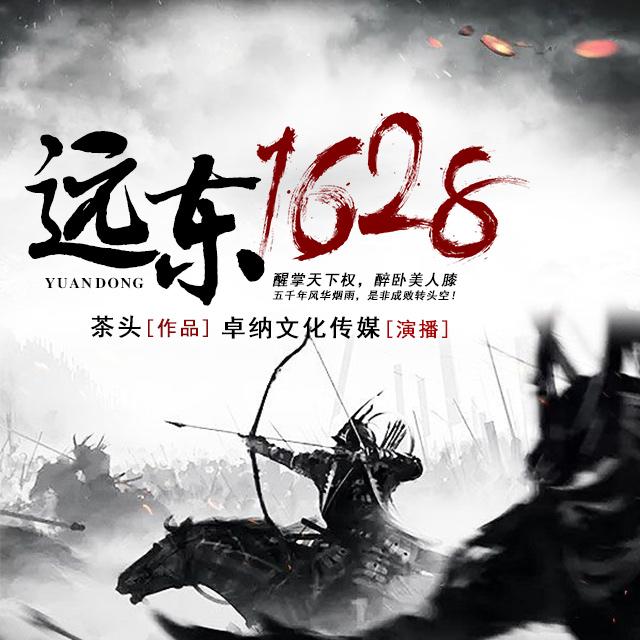 《远东1628》有声小说卓纳文化传媒自洽播讲