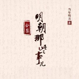 《明朝那些事儿(1-7部)》有声小说九州同多人播讲
