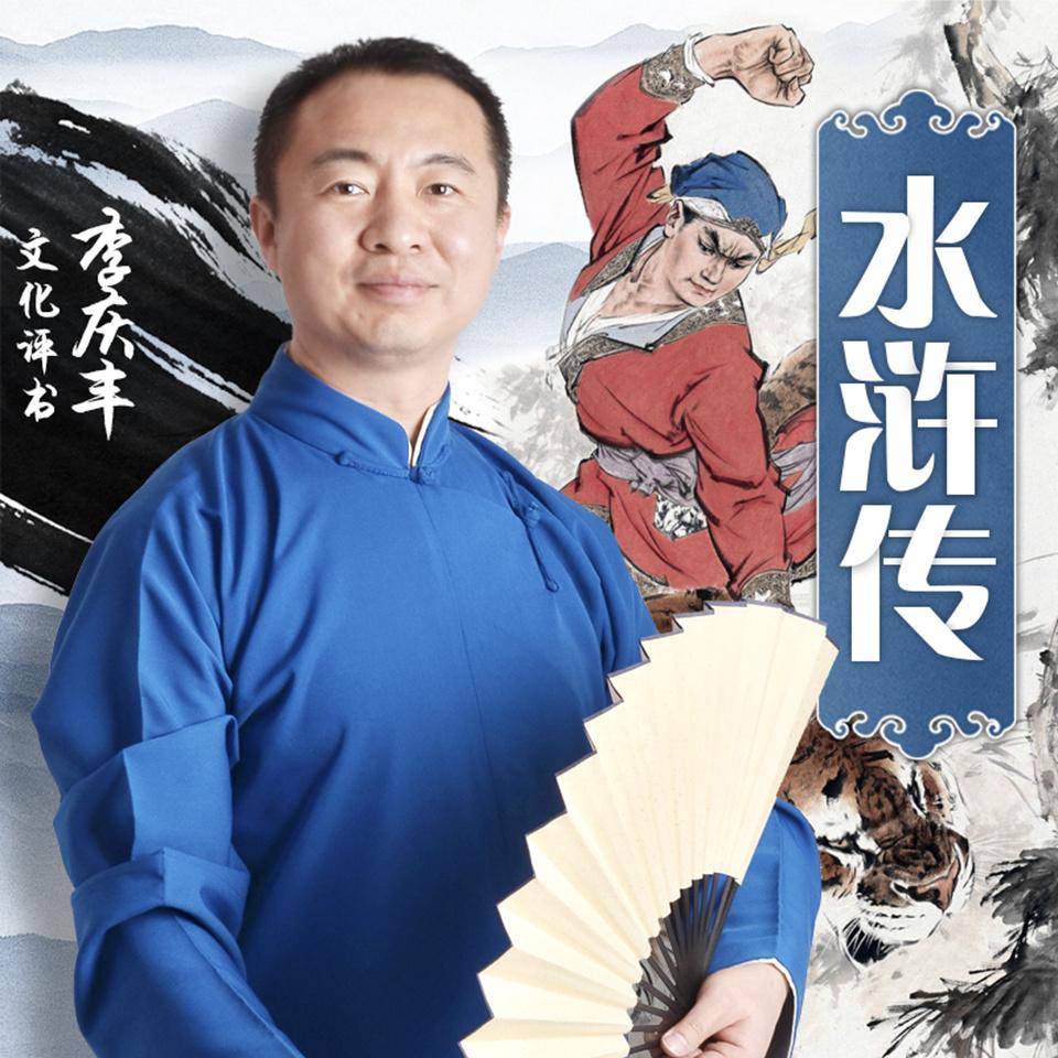 《水浒传》李庆丰文化评书