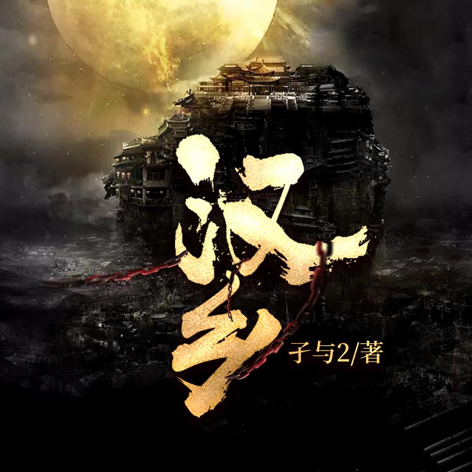 《汉乡》有声小说骤雨惊弦男女双播