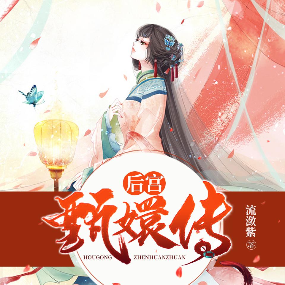 《后宫甄嬛传(1-6册)》有声小说任怡洁多人播讲