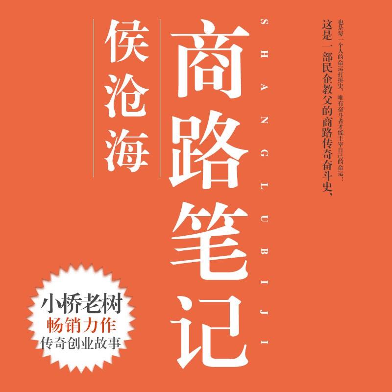 《侯沧海商路笔记》有声小说阿陈播讲