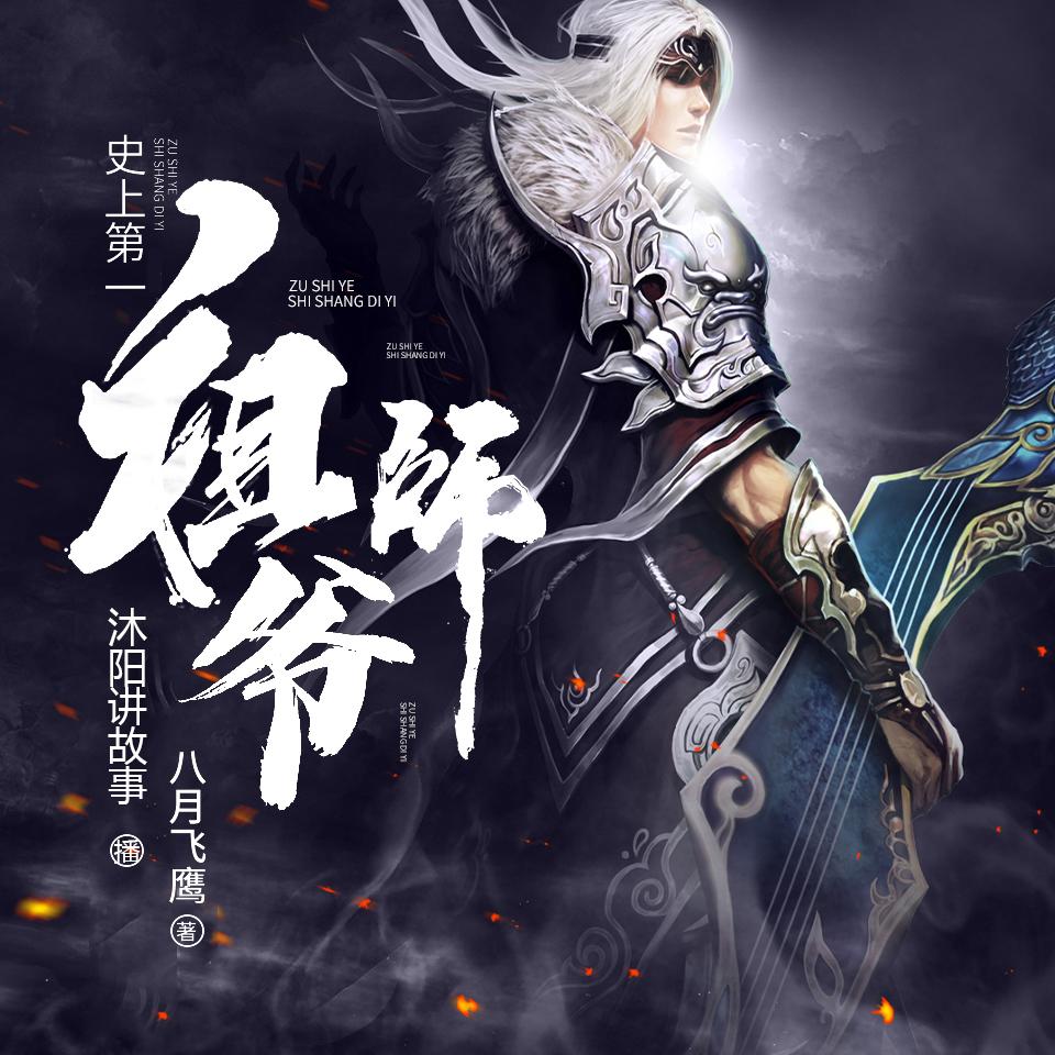 《史上第一祖师爷》有声小说沐阳讲故事多人播讲