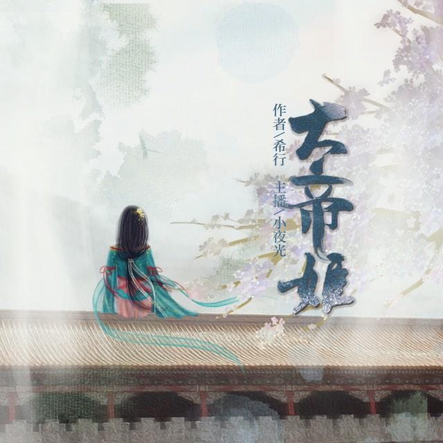 《大帝姬》有声小说小夜光&雪月之下&云天河多人播讲