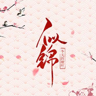 《似锦》有声小说羽小白&百里屠屠男女双播