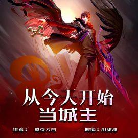 《从今天开始当城主》有声小说飞卢听书小甜甜&赵小九男女双播