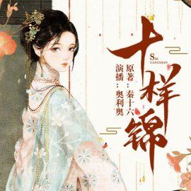 《十样锦》有声小说糖醋奥利奥&芸飞男女双播