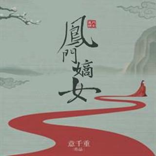 《凤门嫡女》有声小说羽小白播讲