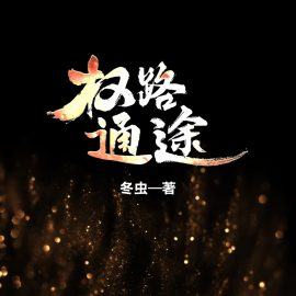 《权路通途》有声小说凤娱有声冰溜子播讲